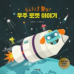 5, 4, 3, 2, 1 발사! 우주 로켓 이야기