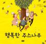 행복한 주스나무 (양장)