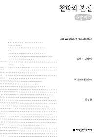 철학의 본질 (큰글씨책)