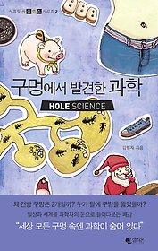 구멍에서 발견한 과학