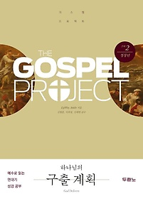 "<font title=""가스펠 프로젝트 - 구약 2 하나님의 구출 계획 (청장년)"">가스펠 프로젝트 - 구약 2 하나님의 구출 ...</font>"