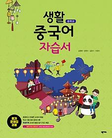 중학교 생활중국어 자습서