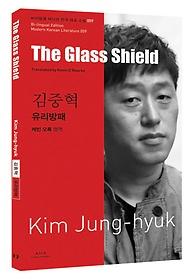 김중혁 - 유리방패 The Glass Shield