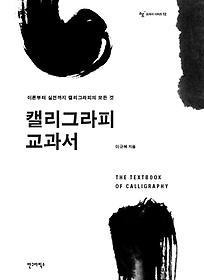 캘리그라피 교과서