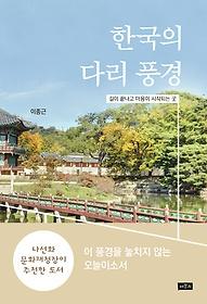 한국의 다리 풍경