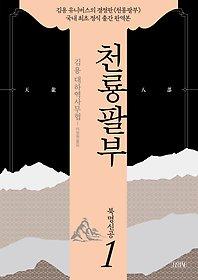 [세트] 천룡팔부 (전10권)