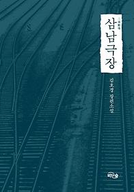 삼남극장 : 김호경 장편소설