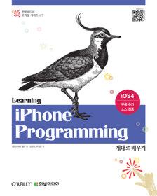iPhone Programming 제대로 배우기