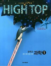 하이탑 중학교 과학 1 (2017년용)