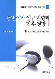 통번역학 연구 현황과 향후 전망 1