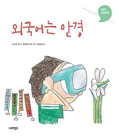 외국어는 안경
