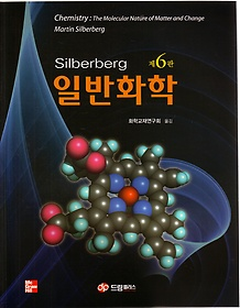 Silberberg 일반화학