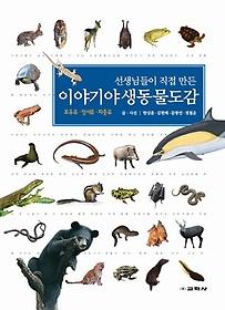 """<font title=""""이야기 야생 동물 도감 - 포유류, 양서류, 파충류"""">이야기 야생 동물 도감 - 포유류, 양서류, ...</font>"""
