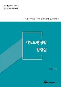 2021 키워드 행정학 법령집