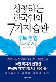 성공하는 한국인의 7가지 습관