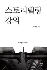 스토리텔링 강의