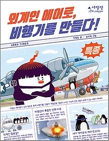 외계인 에어로, 비행기를 만들다!