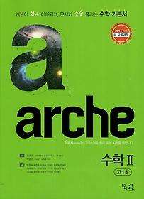 arche 아르케 수학 2 (2017년용)