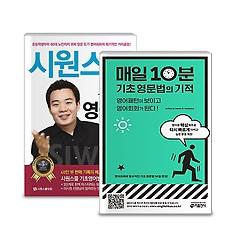 시원스쿨 기초영어법 세트 + 매일10분 기초영문법의 기적