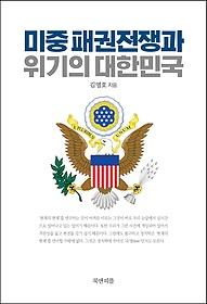 미중 패권전쟁과 위기의 대한민국
