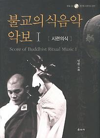 불교의식음악 악보 1