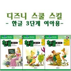 디즈니 스쿨스킬워크북한글3단계여아용-1,2,3호
