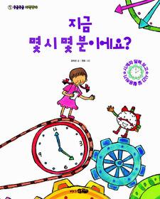 지금 몇 시 몇 분이에요?