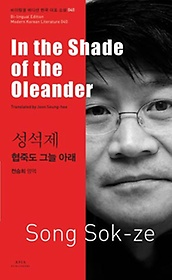 """<font title=""""성석제 - 협죽도 그늘 아래 In the Shade of the Oleander"""">성석제 - 협죽도 그늘 아래 In the Shade o...</font>"""