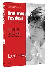"""<font title=""""이혜경 - 그리고,축제 And Then the Festival"""">이혜경 - 그리고,축제 And Then the Festiv...</font>"""