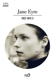 제인 에어 2 (큰글씨책)