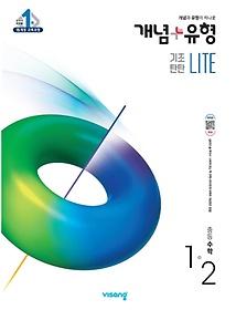개념+유형 기초탄탄 라이트 중등 수학 1-2(2020)