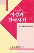 여성과 한국사회