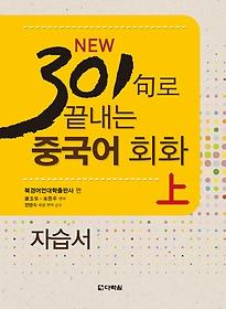 "<font title=""NEW 301구로 끝내는 중국어 회화 자습서 - 상"">NEW 301구로 끝내는 중국어 회화 자습서 - ...</font>"
