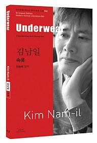 김남일 - 속옷 Underwear