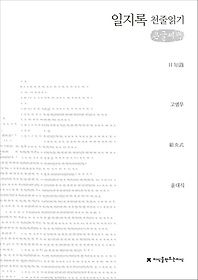 일지록 천줄읽기 큰글씨책)