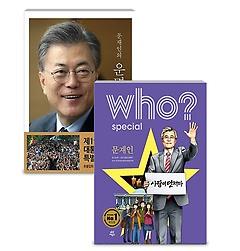 문재인의 운명 (특별판) + who? special 문재인