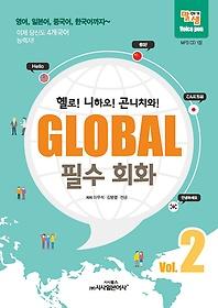 GLOBAL 필수 회화 2
