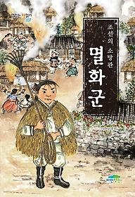 조선의 소방관 멸화군