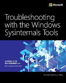 """<font title=""""시스인터널스 도구로 윈도우 문제 해결하기 2/e"""">시스인터널스 도구로 윈도우 문제 해결하기...</font>"""