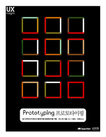 Prototyping 프로토타이핑