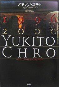 アヤツジ.ユキト 1996-2000