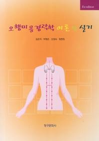 오행미용경락학 이론 및 실기