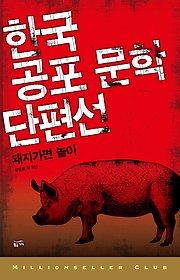 한국 공포 문학 단편선 6