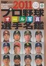 プロ野球オ-ル寫眞選手名鑑 2011 (NSK MOOK)