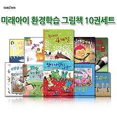 미래아이 환경학습 그림책 10권세트