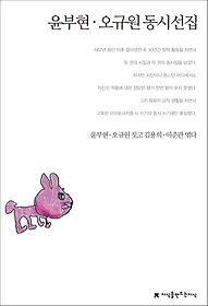 윤부현 오규원 동시선집