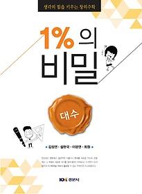 1%의 비밀 - 대수