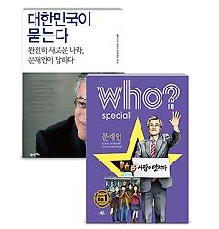 대한민국이 묻는다 + who? special 문재인
