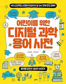 어린이를 위한 디지털 과학 용어사전