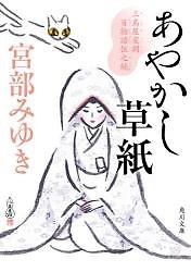 あやかし草紙 (角川文庫)